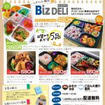 【Mama DELI】個人宅向けデリバリー弁当 おひとつから配達OK! 3キロ圏内 380円〜