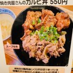 焼肉屋さんのカルビ丼、麻婆豆腐・麻婆茄子・唐揚げ定食
