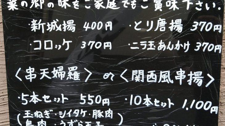 新城揚、串天ぷら、関西風串揚げ