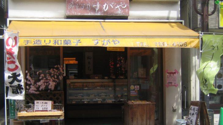 手作りの和菓子